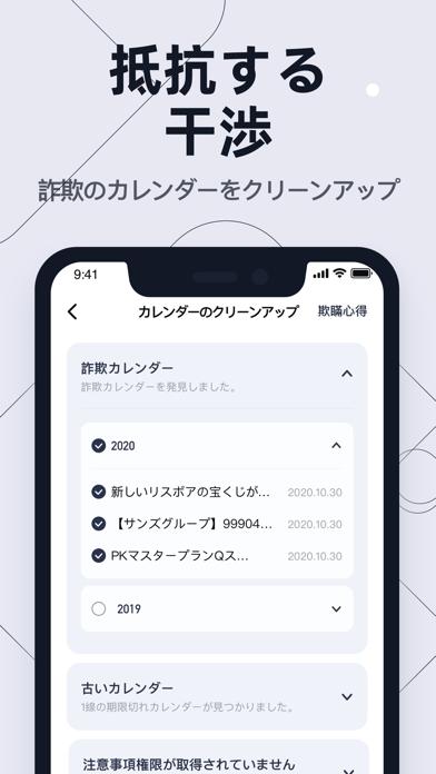 携帯のクリーンアップ-ごみを整理する紹介画像2