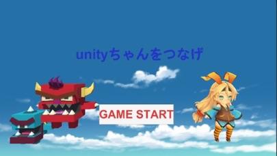 Unityちゃんをつなげ screenshot 1