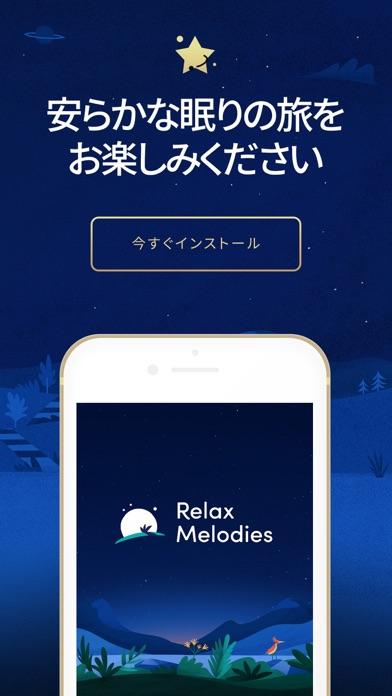 Relax Melodies: Sleep Sounds ScreenShot9