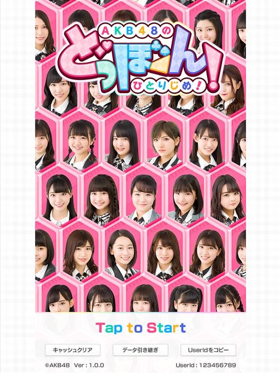 AKB48のどっぼーん!ひとりじめ!のおすすめ画像1
