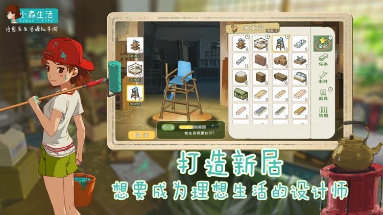 小森生活 screenshot-0