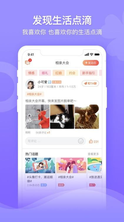 百合婚恋-同城单身交友约会平台 screenshot-3