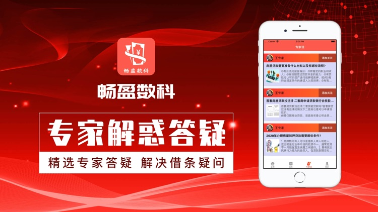 畅盈数科 screenshot-2