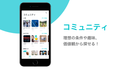 Pairs(ペアーズ) 恋活・婚活のためのマッチングアプリ ScreenShot2