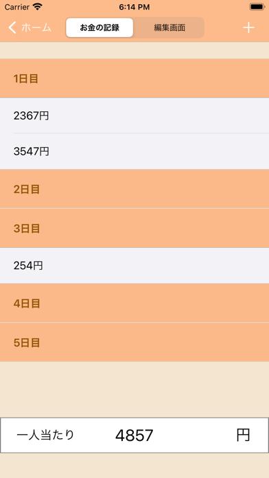 旅行費用ログ screenshot 3