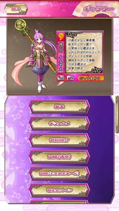 [初代]CR戦国乙女 ミドル screenshot1