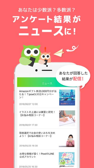 Powl(ポール)-簡単アンケートがポイント!のおすすめ画像3