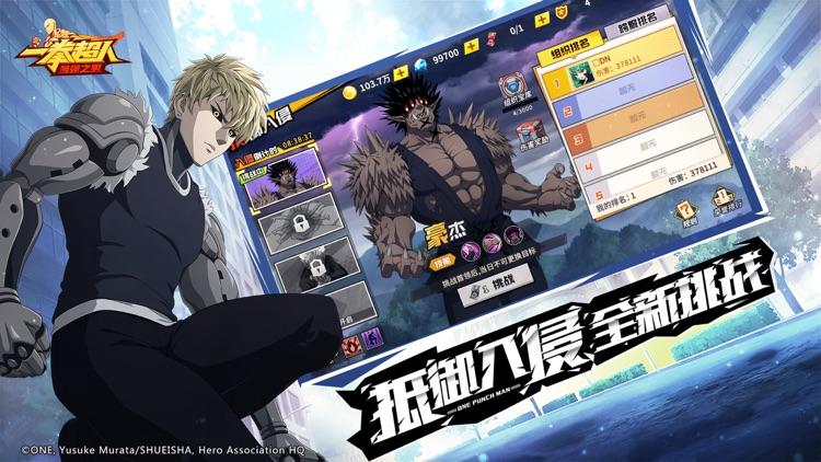 一拳超人:最强之男—正版授权回合制手游 screenshot-3