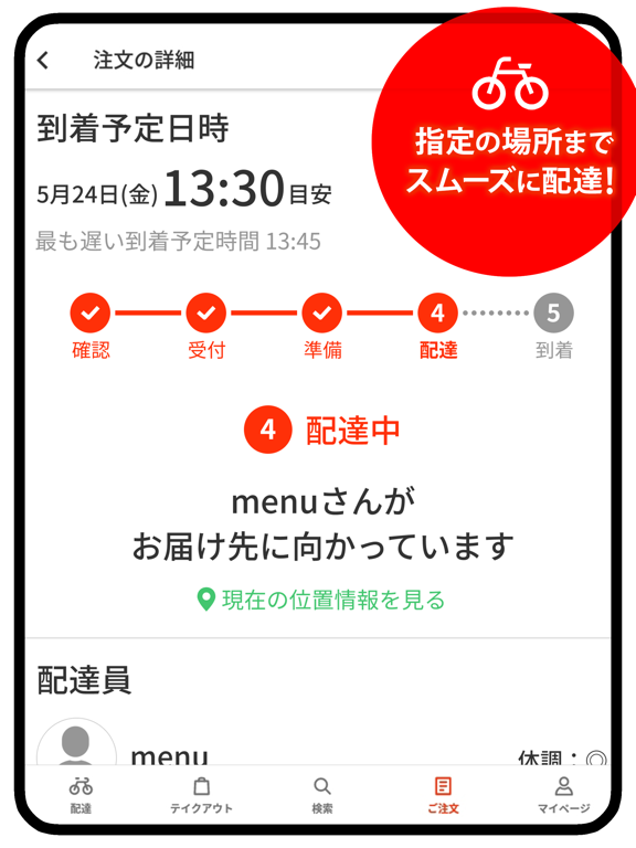 menu(メニュー)デリバリー&テイクアウトアプリのおすすめ画像3