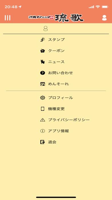 琉歌 公式アプリ紹介画像2