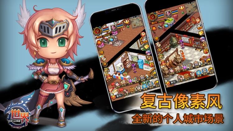世界OL screenshot-2