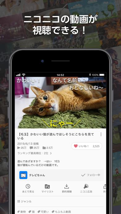 ニコニコ動画 ScreenShot0