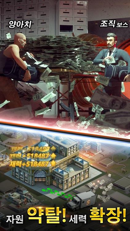 마피아 시티(한국어) screenshot-3