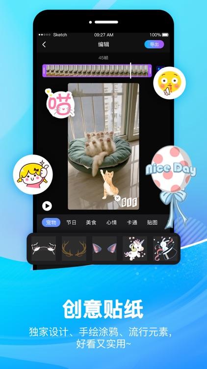 趣GIF-gif动图表情制作 screenshot-4