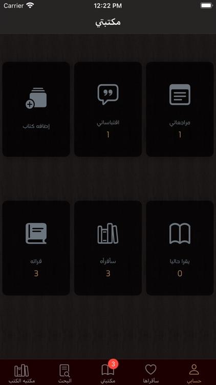 مكتبه الكتب screenshot-9