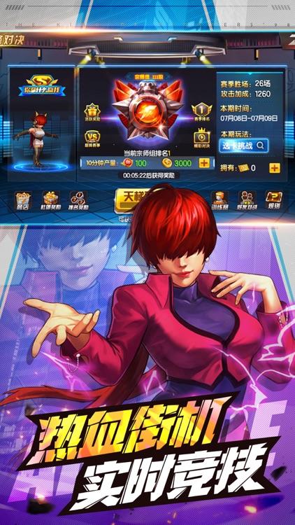 拳皇98终极之战OL-SNK官方正版授权