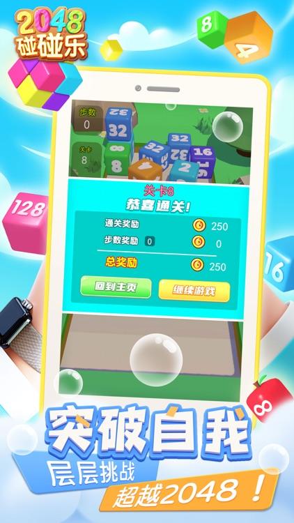 2048-碰碰乐游戏 screenshot-4