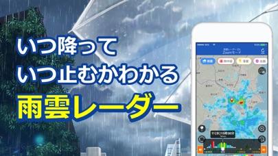 ウェザーニュース,地震アプリ