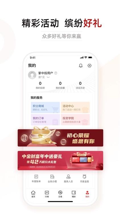 中金财富 screenshot-4