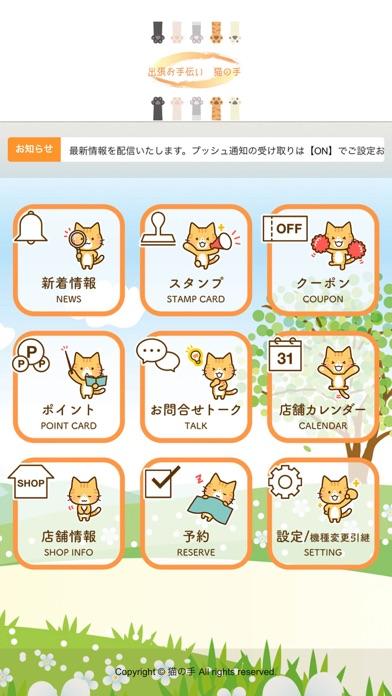 出張 お手伝い 猫の手紹介画像2
