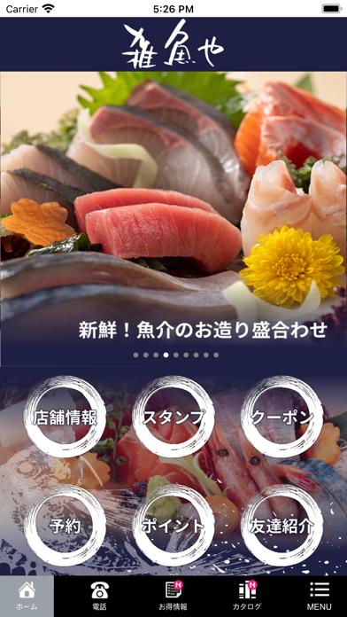 雑魚や紹介画像1