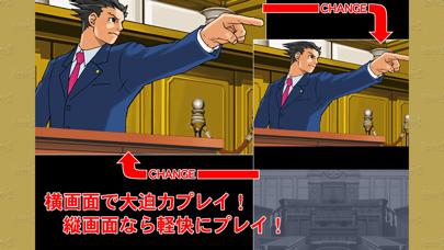 逆転裁判123HD ScreenShot1