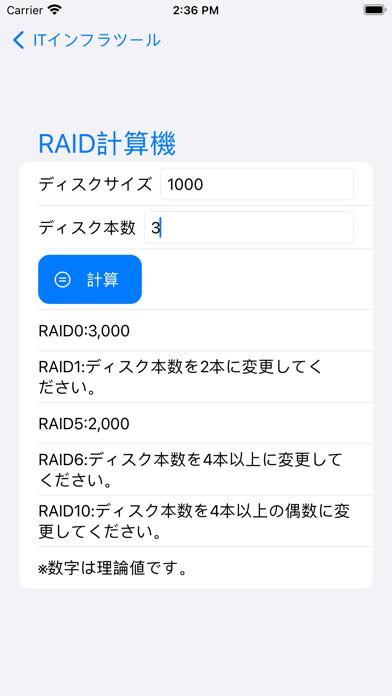 ITインフラツール紹介画像4