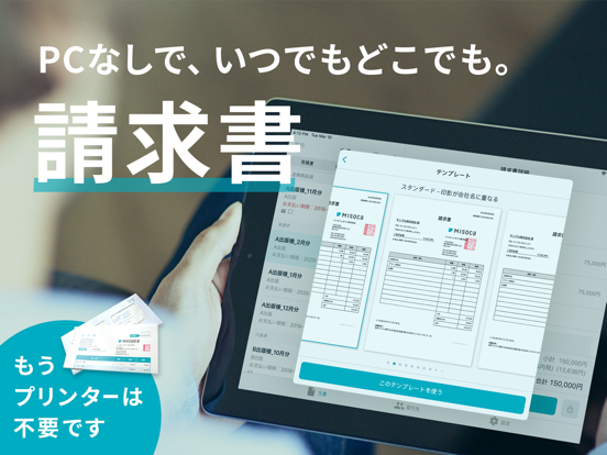 請求書作成アプリ - Misocaのおすすめ画像1