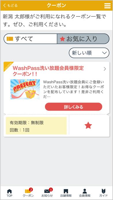 ピカピカ洗車 洗車パスポート紹介画像2