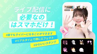 ビゴ ライブ(BIGO LIVE) ‐ ライブ配信 アプリのおすすめ画像4