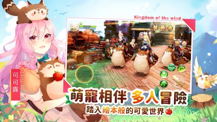 風色童話 screenshot-2