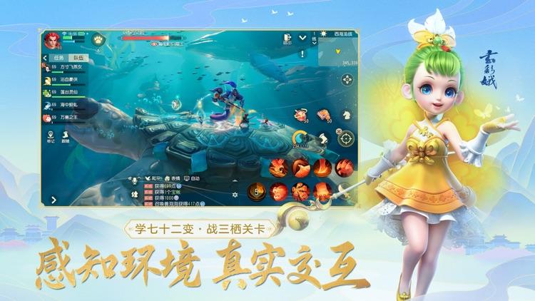 梦幻西游三维版 screenshot-3