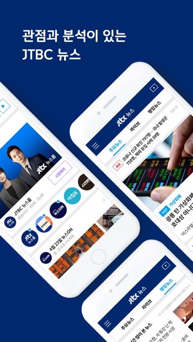 cancel JTBC 뉴스 Android 용