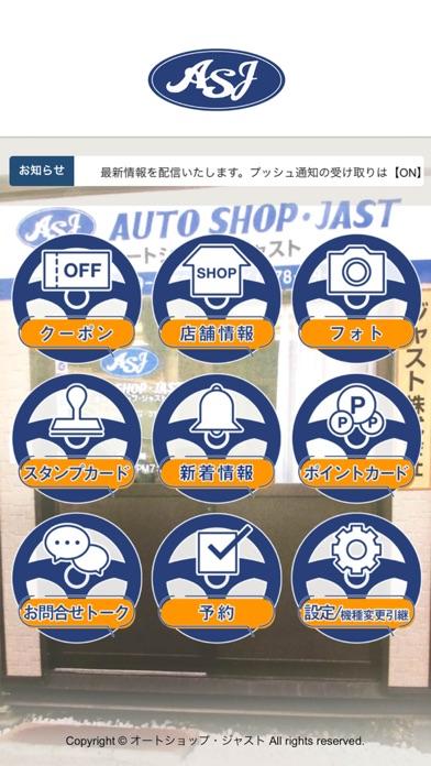AUTO SHOP・JAST(オートショップ・ジャスト)紹介画像2