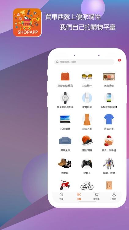 優派購物 screenshot-2