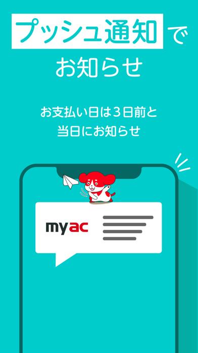 アコム公式アプリ myac-ローン・クレジットカード ScreenShot3