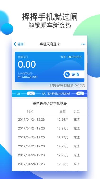 天府通 screenshot-3