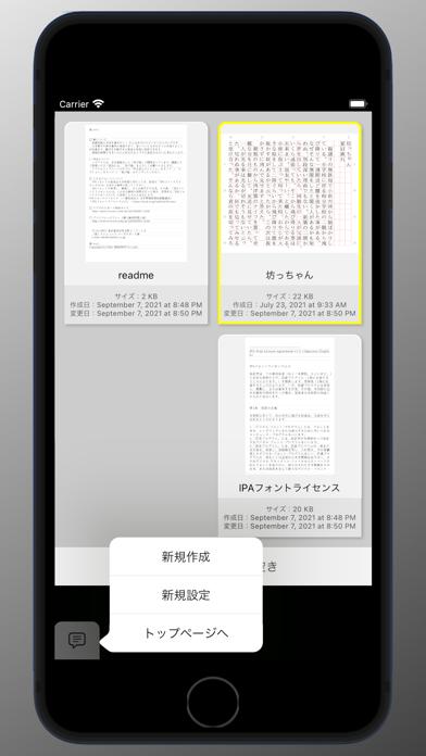 縦書きエディタ 風紹介画像3