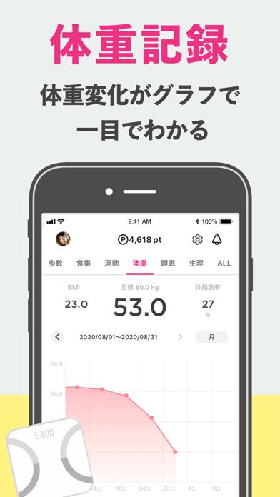 FiNC ダイエットのための体重管理やカロリー計算アプリ ScreenShot2