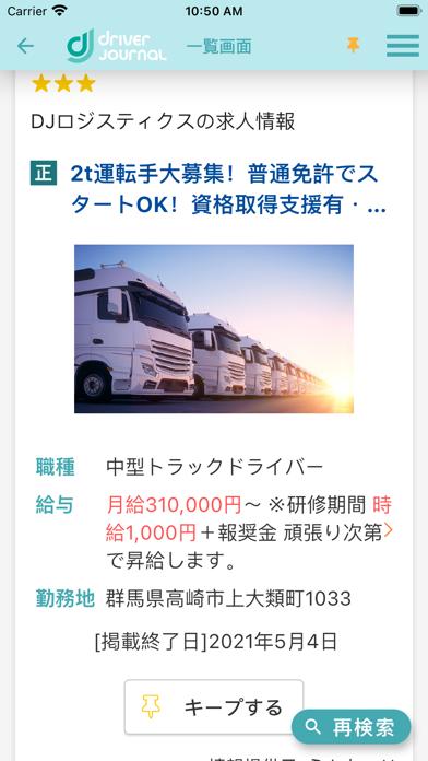 ドライバージャーナル - 求人アプリ紹介画像7