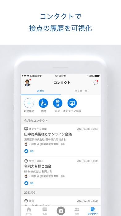 Sansan – 法人向け名刺管理サービスのスクリーンショット9