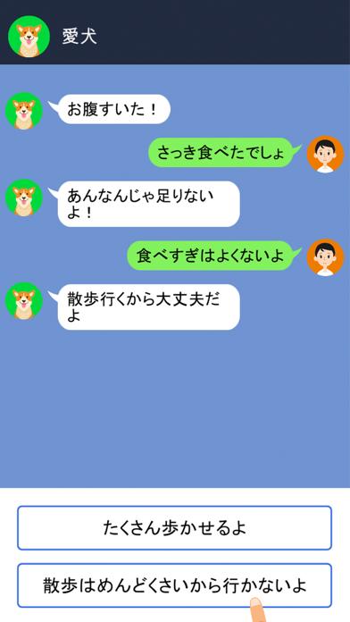 クレイジーチャット紹介画像5