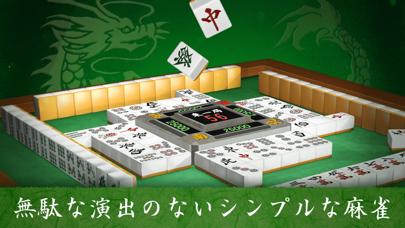 麻雀闘龍-初心者から楽しめる麻雀ゲームのおすすめ画像1