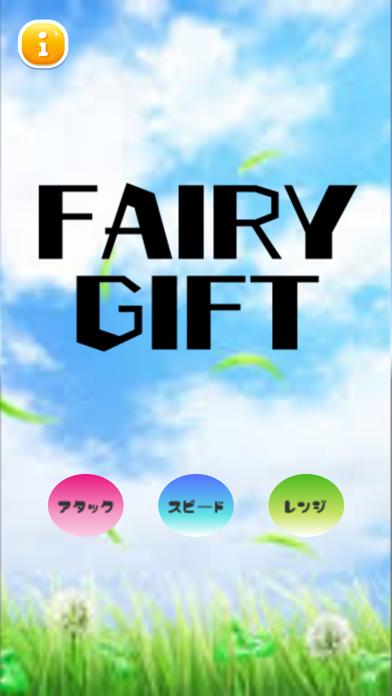 FAIRY GIFT screenshot 1