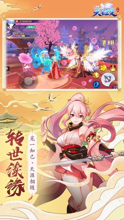 天姬变-国风RPG二次元卡牌游戏 screenshot-3