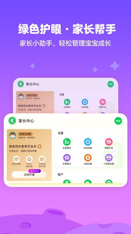 爱奇艺奇巴布 screenshot-4