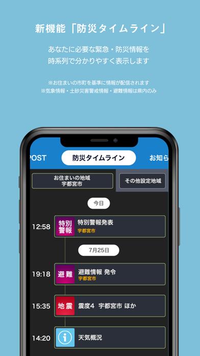とちテレアプリのおすすめ画像2
