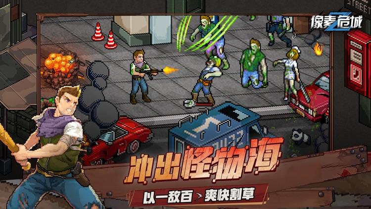 像素危城 screenshot-4