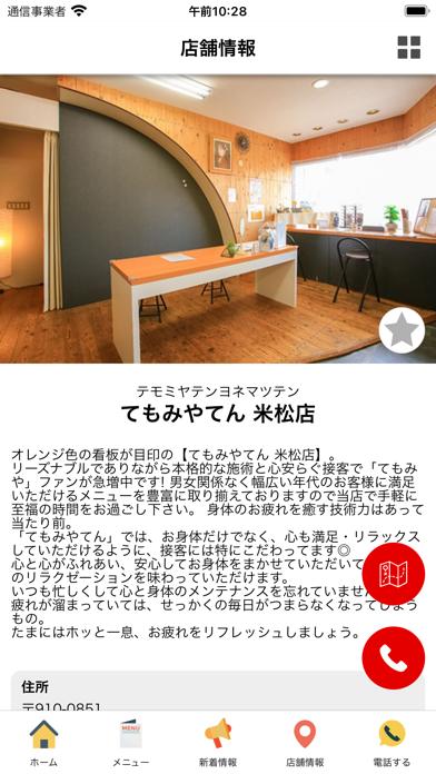 福井のトータルリラクゼーション てもみやグループ紹介画像4