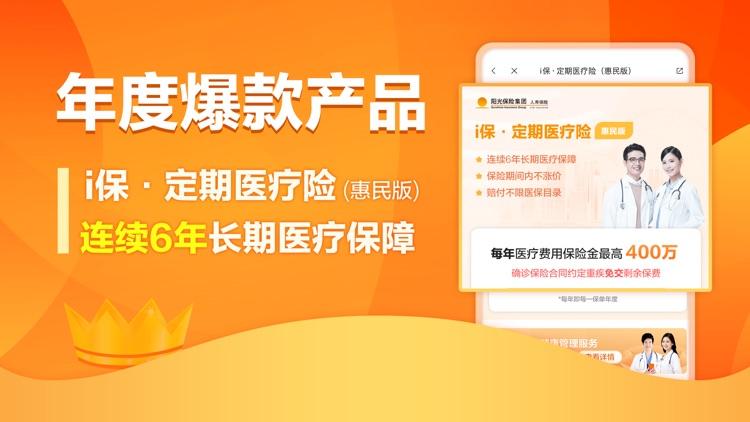阳光保险 screenshot-3